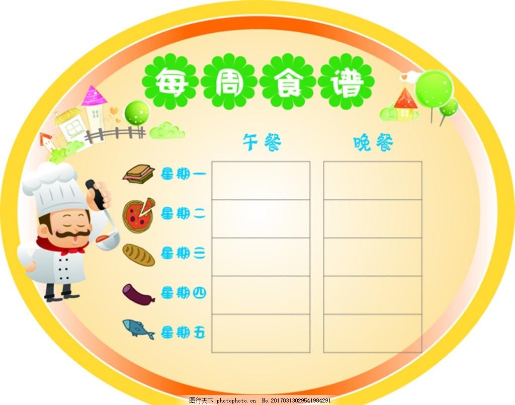 食谱菜谱 每周食谱 卡通食谱 幼儿园 小学 面包 披萨 厨师 火腿肠 鱼
