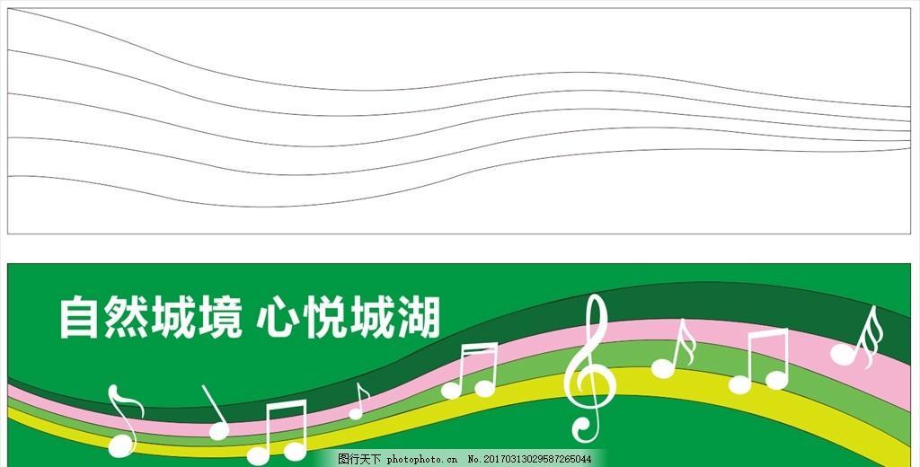 绿植围挡 绿色植物 音乐元素 围挡 音符 五线谱 设计 广告设计 广告