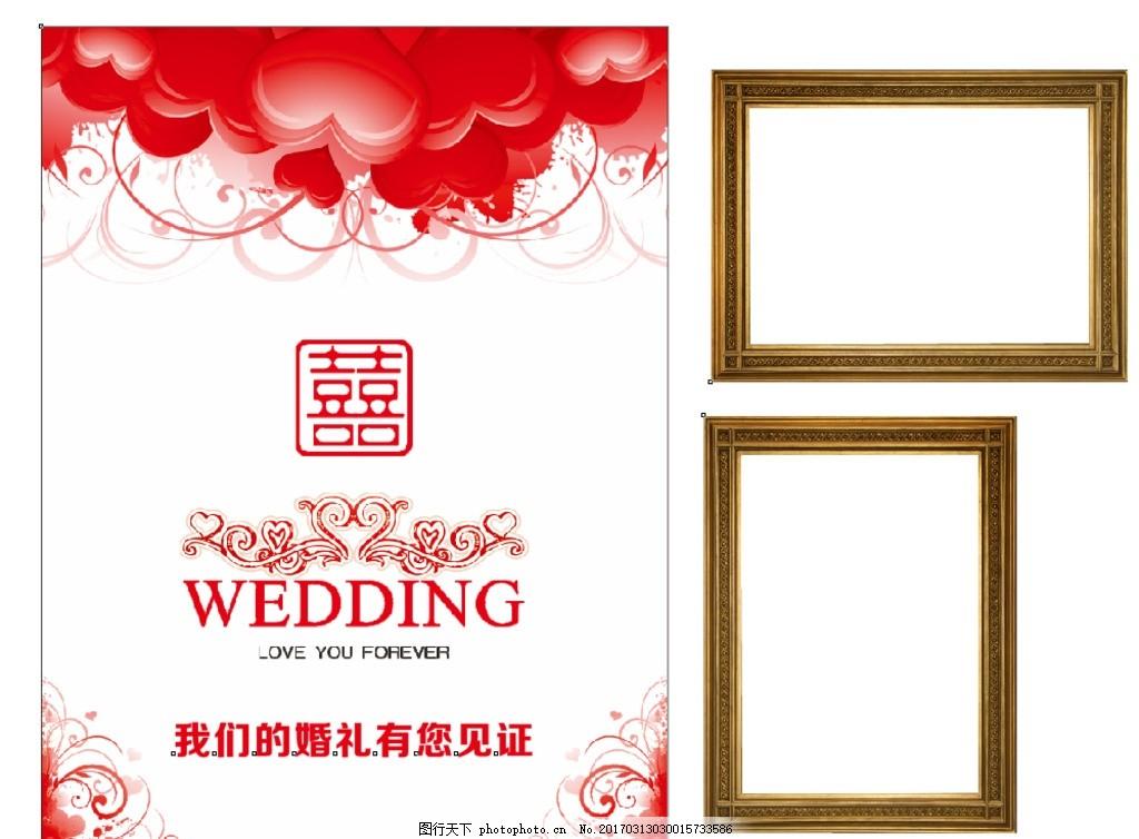 喜庆背景 边框 花边 相框 喜 红色 设计 广告设计 海报设计 cdr