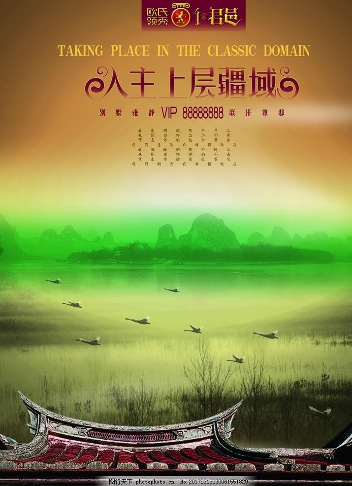 高端别墅海报 水彩 手绘 报广 河景 天空 船 仙鹤 山景 养生地产