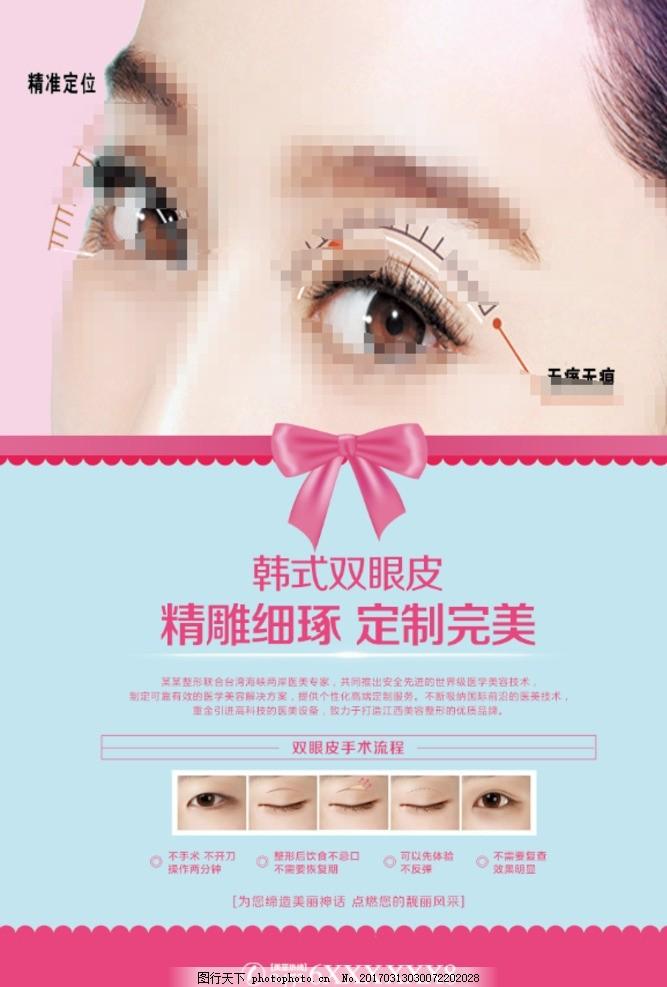 双眼皮 整形美容 双眼皮广告 眼睛广告 双眼皮海报 美眼术 美眼