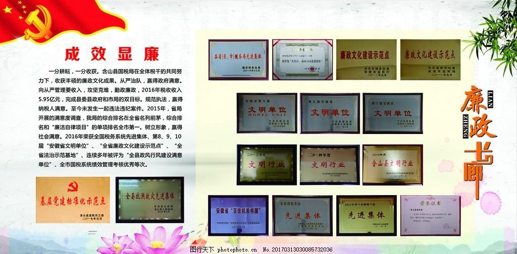 廉政文化长廊国税税务展板