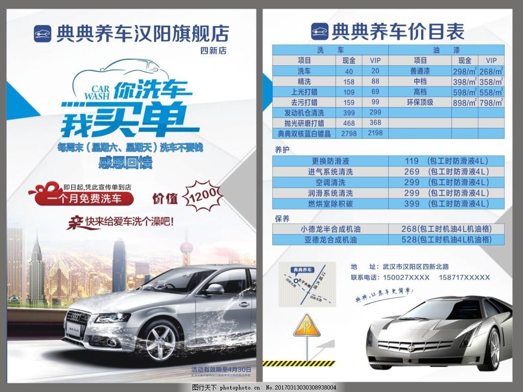 洗车宣传单 车保养 价目表 你洗车我买单 洗车活动宣传单 车背景