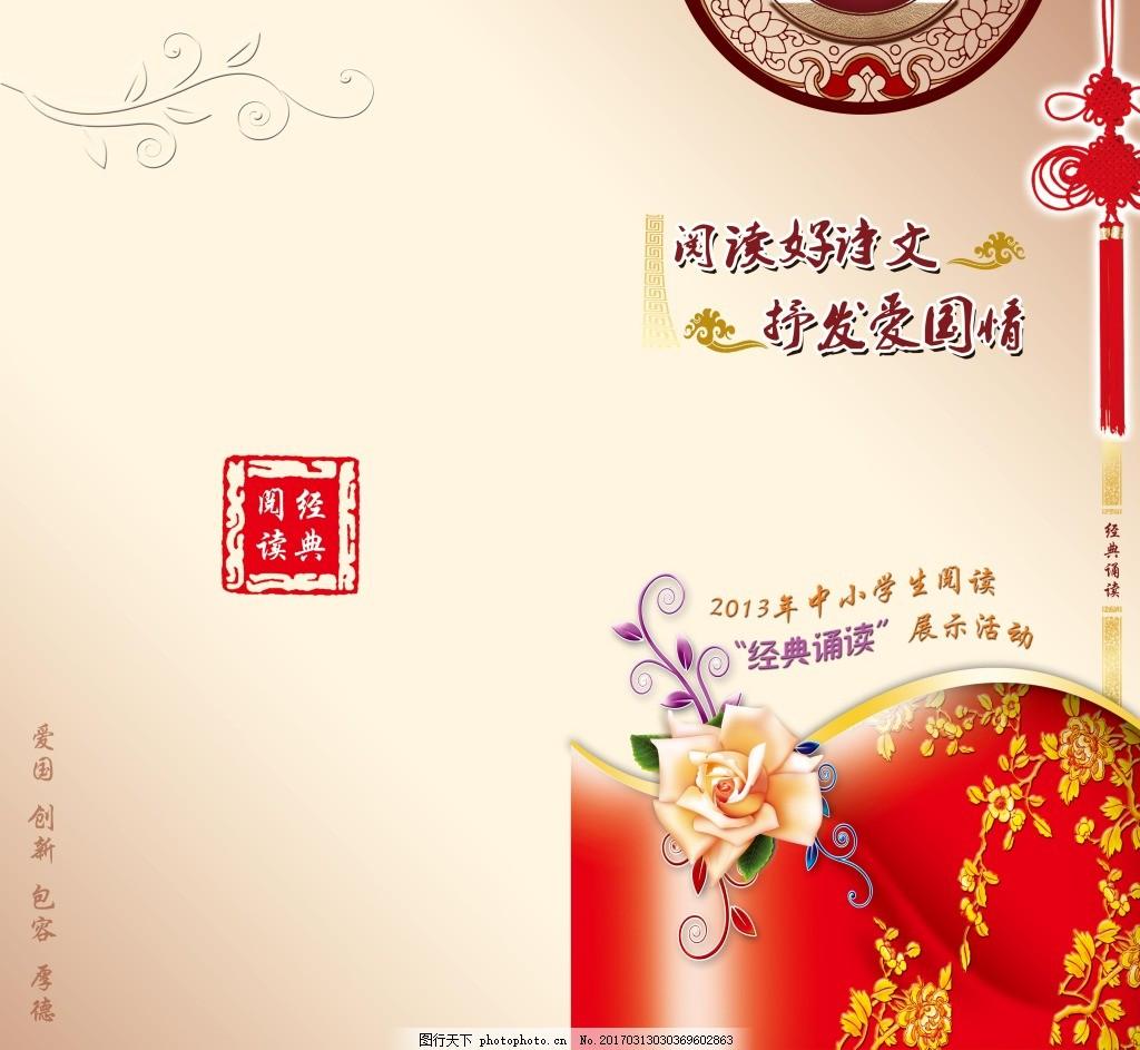 中国风阅读宣传单 阅读宣传折页 红色 复古 传统