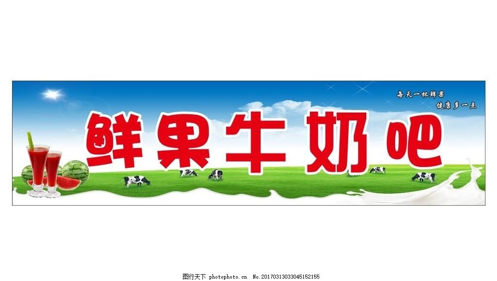 牛奶的手绘pop海报