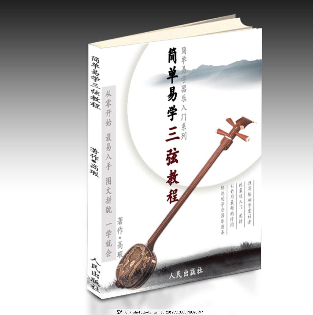 书籍设计 书籍装帧 平面设计 书籍封面 书本
