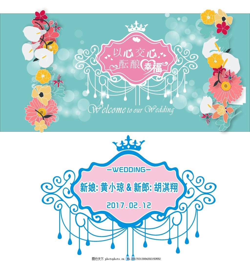 婚礼喷绘花朵 花边 婚礼背景 婚礼素材 婚礼迎宾牌 欧式花纹 王冠