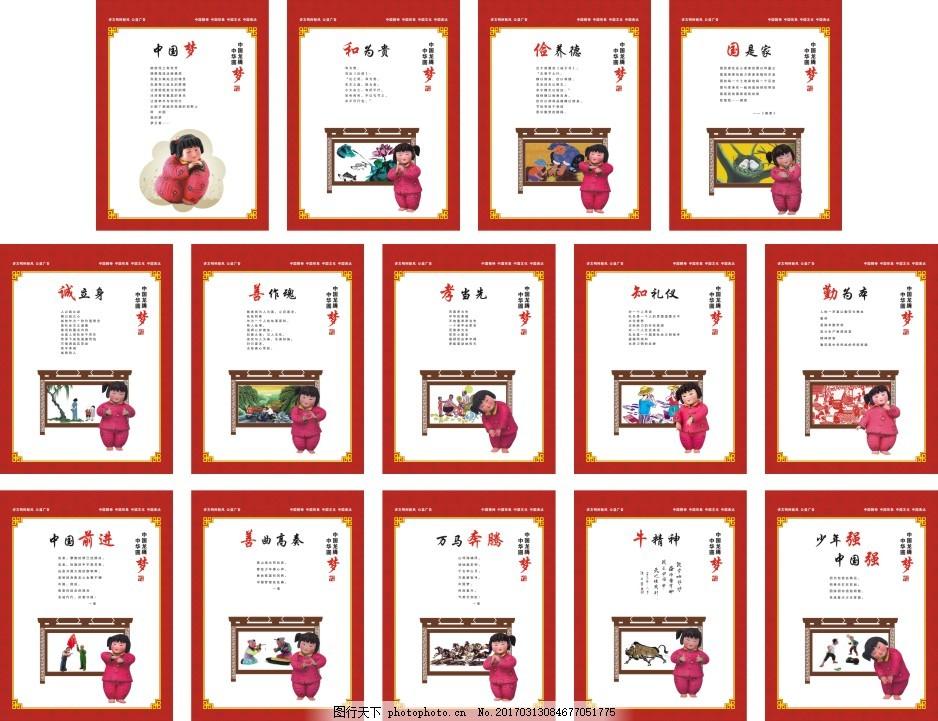 中国梦 我的梦 公益广告 传统文化 中国梦宣传画 中国梦宣传展板 娃娃