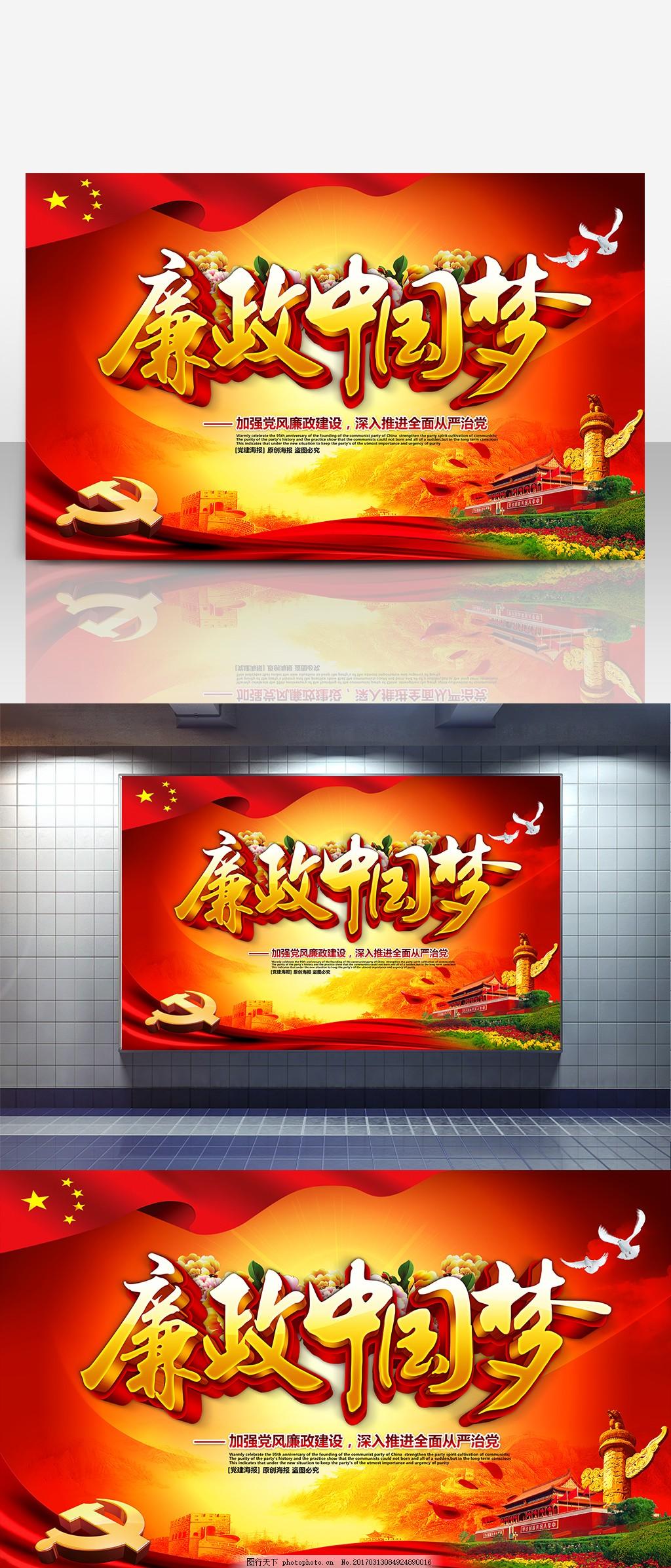 廉政中国梦 法治中国梦 中国梦海报 中国梦展板 中国梦宣传栏 中国梦主题