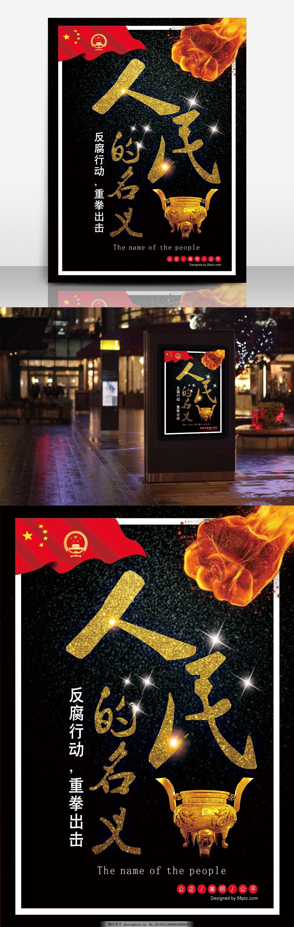 人民海报 人民名义 拳头 反腐行动 重头出击 黑色背景 国旗