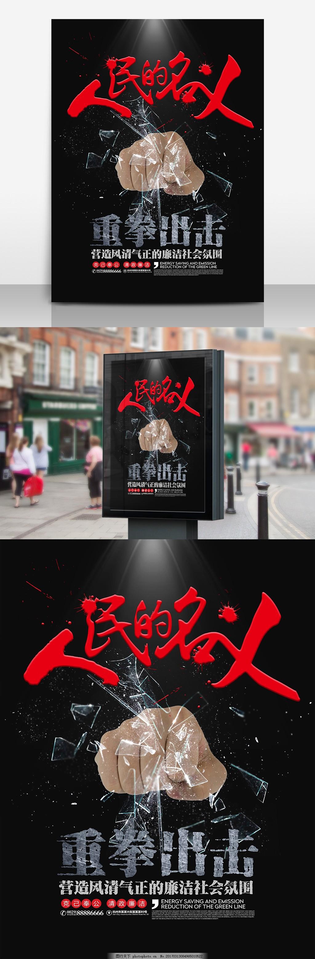 人民的名义反腐倡廉宣传海报 重拳出击 拳头 震裂玻璃 清正廉明