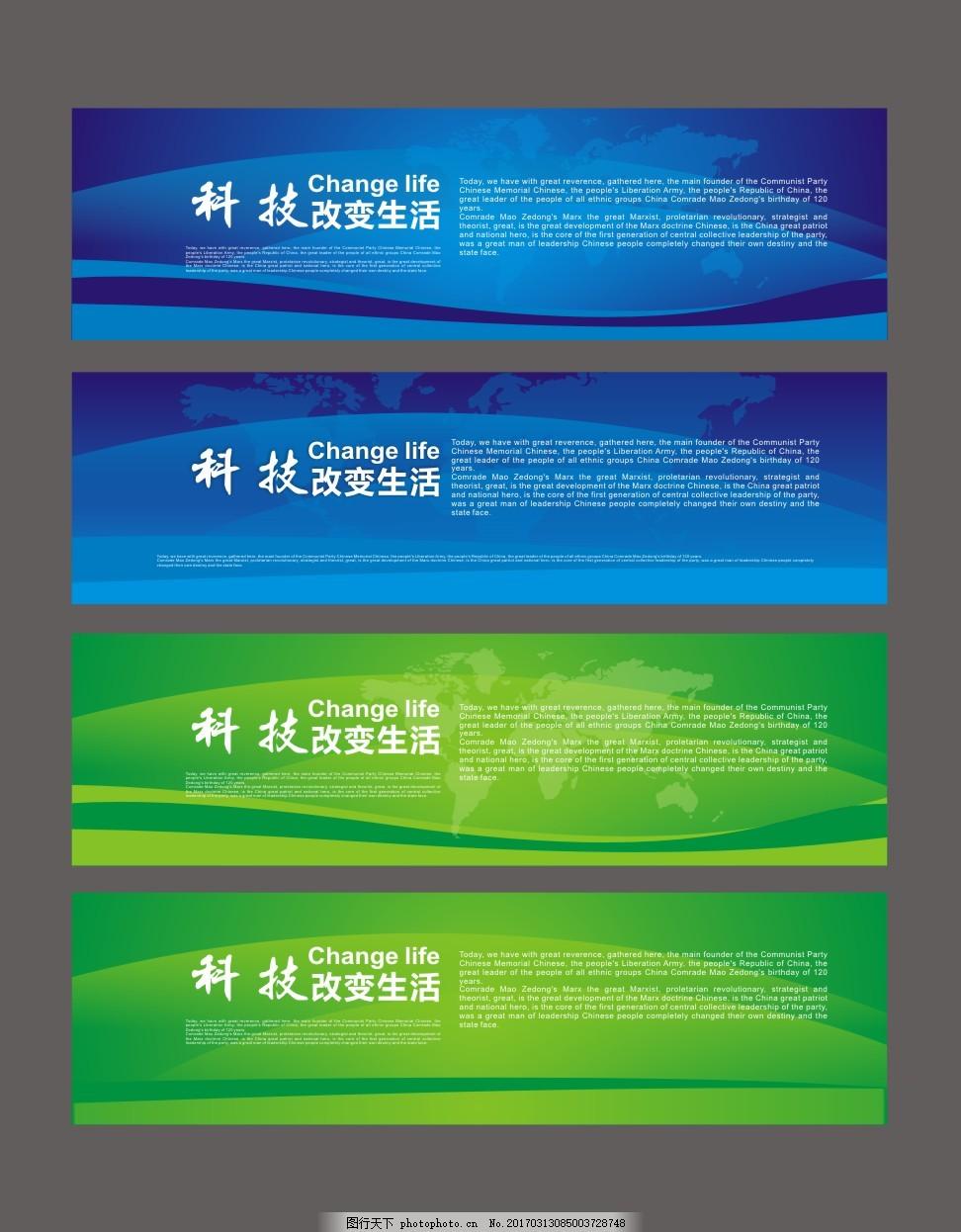 科技会展背景 蓝色 绿色 矢量图 源文件 广告设计