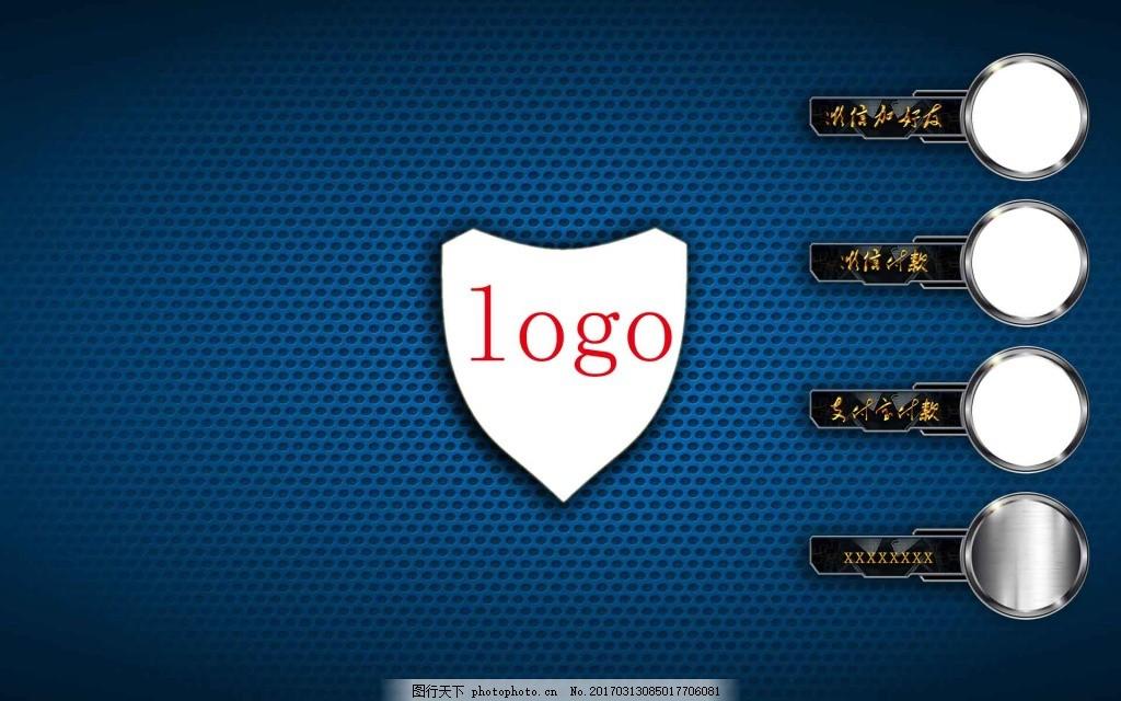 深蓝色网格电脑桌面背景设计 盾牌 游戏 可以做收款 男人的事业