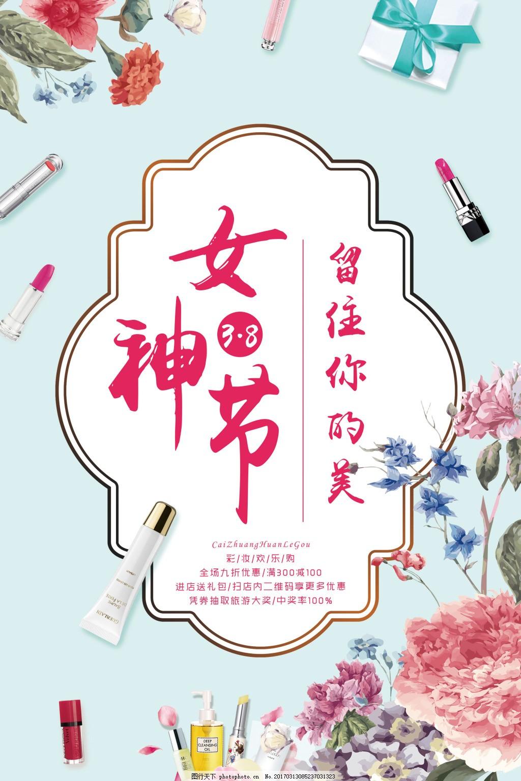 8 节日促销海报 手绘花朵 清新促销海报 留住美丽 口红促销 化妆品美