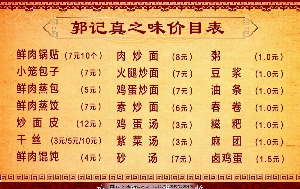 锅贴 饺子 早餐 店 价目表 价格表 古典 边框 价目表 设计 广告设计