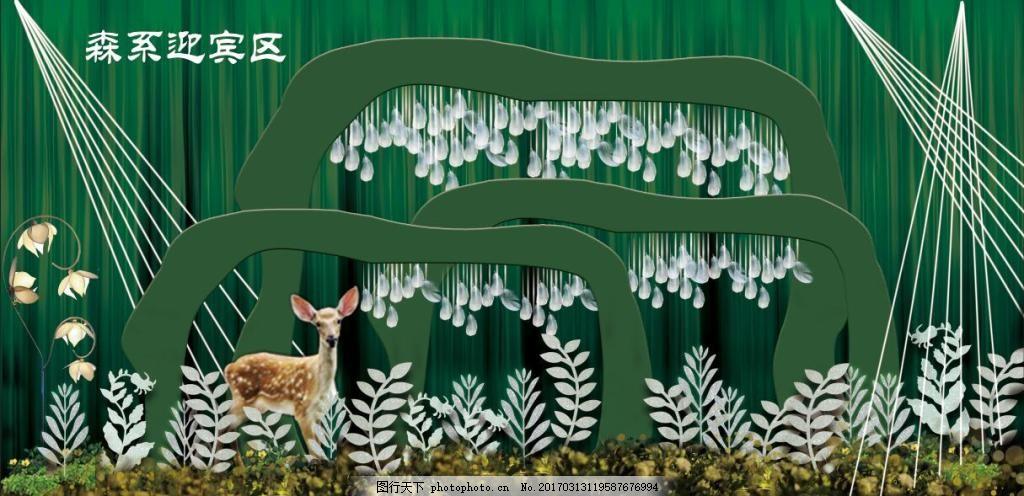 绿色森系婚礼迎宾区 绿色 森系 森林 小清新 线条 花瓣 装饰 羽毛