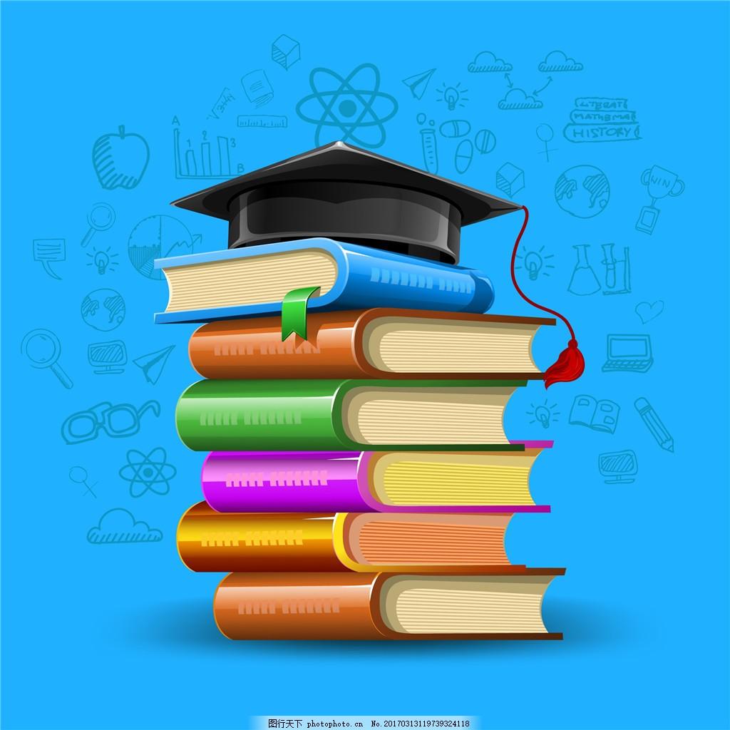 教育素材插画 书堆 教育插画 帽子图标 符号 彩色图书