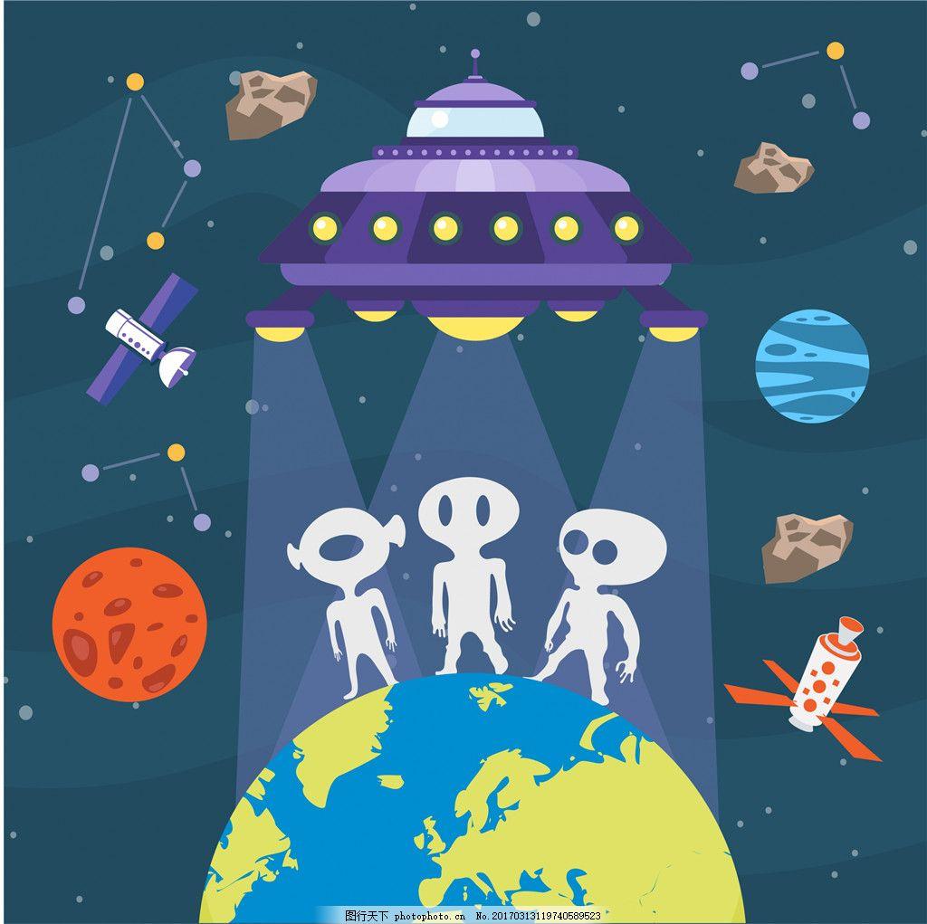 扁平外星人插画 飞碟 飞船 扁平化 地球 星球 宇宙