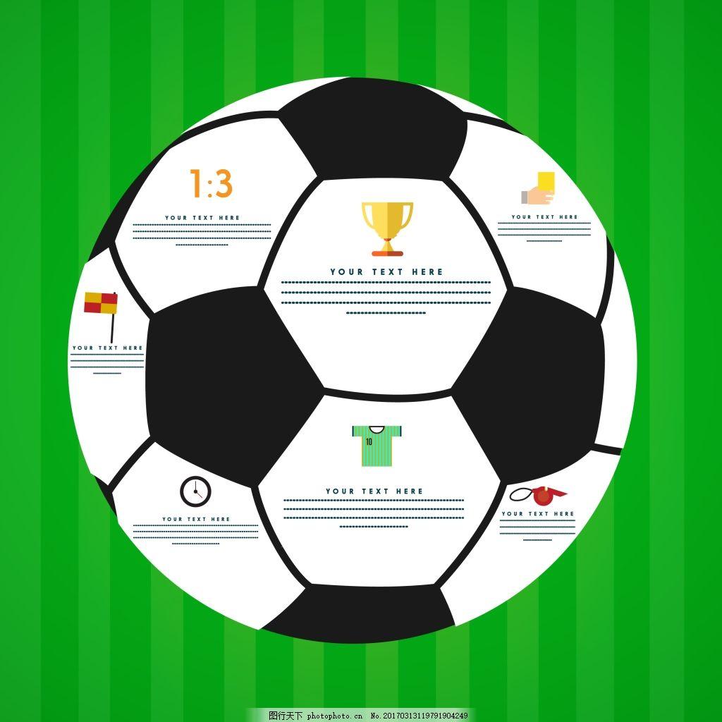 足球创意海报