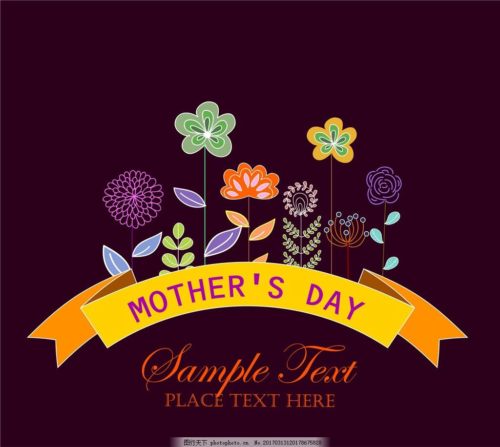 手绘花卉母亲节海报