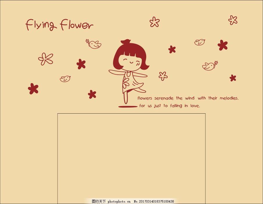 硅藻泥卡通插画 小女孩 背景墙 卡通女孩 矢量小女孩