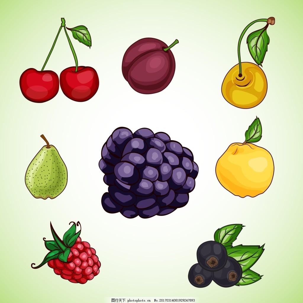 手绘水彩水果素材 手绘水果 葡萄 草莓 梨 樱桃