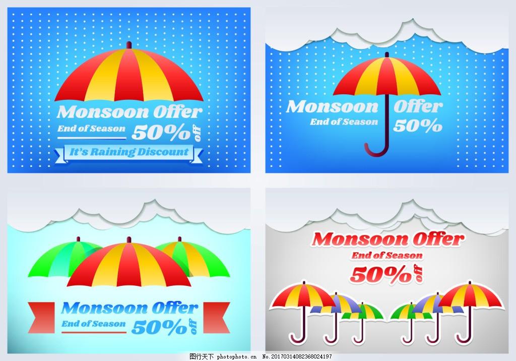 时尚扁平促销海报 活动海报 矢量素材 购物袋 插画 扁平插画 雨伞