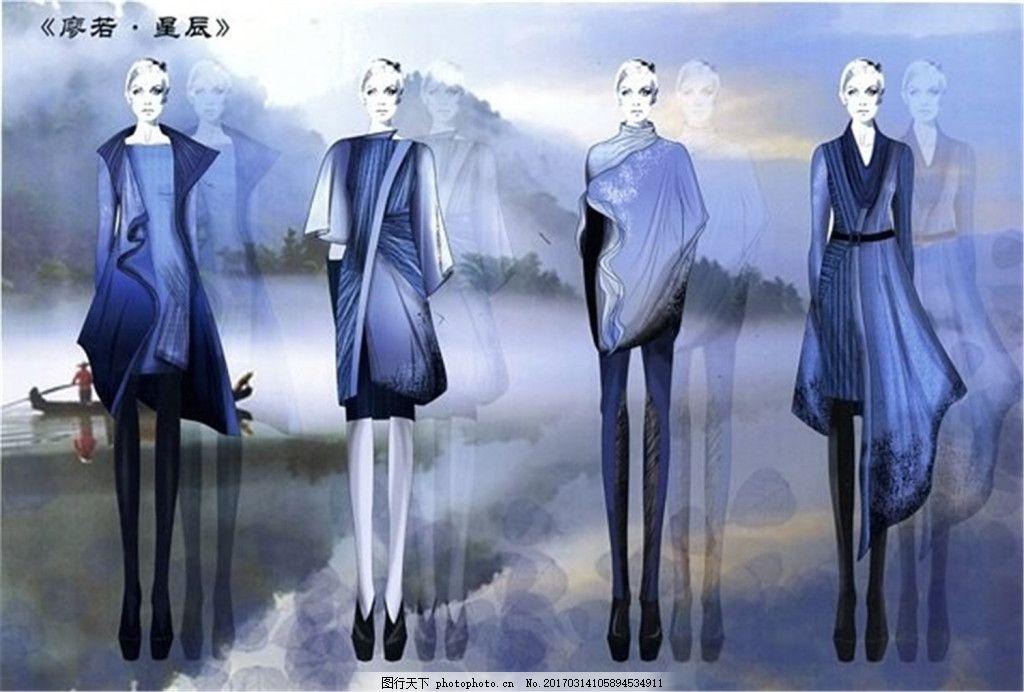 蓝色系服装设计图