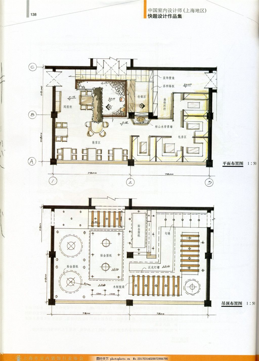 餐厅工装平面图 室内设计 工装效果图 施工图 工装效果图免费下载