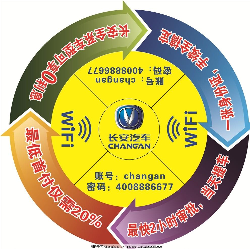 wifi 箭头 圆形箭头 长安 桌牌 设计 广告设计 广告设计 cdr
