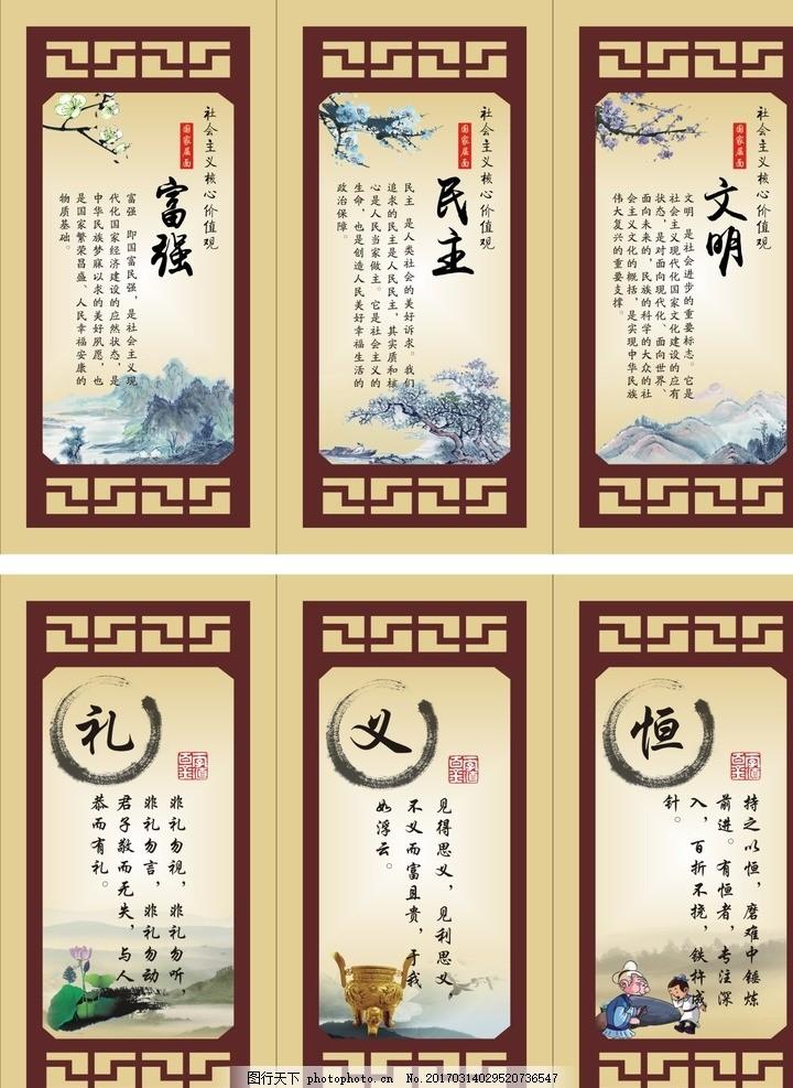 中国风窗框式校园柱子文化窗