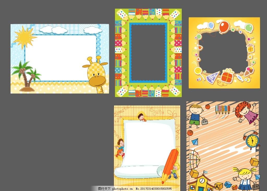 相框 儿童风格边框 儿童展板 卡通儿童边框 儿童相框模板 卡通相框