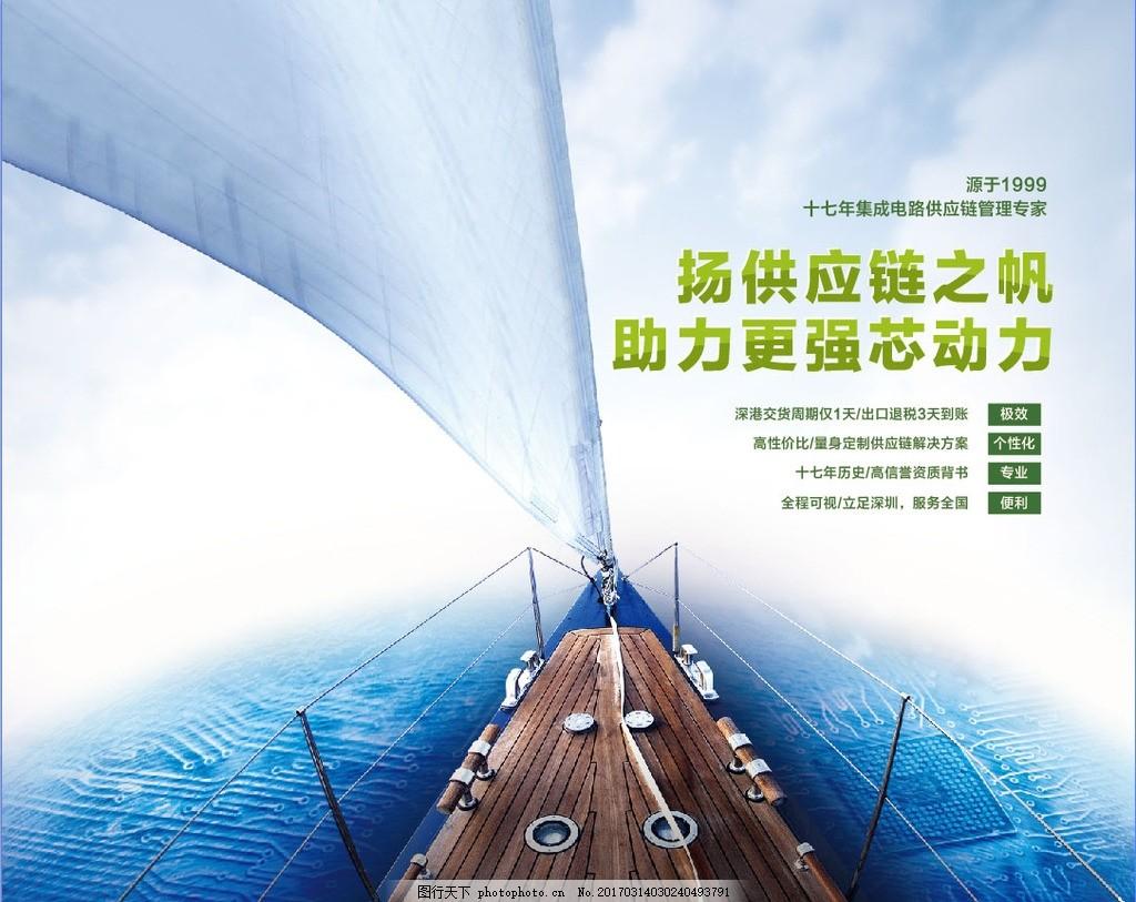 展板模版 帆船 大海 天空 矢量文件 电路图