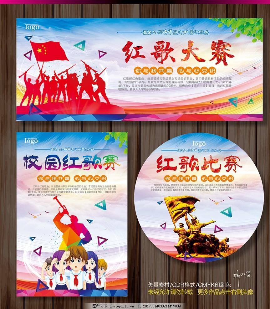 军歌 红歌舞台 晚会背景 唱歌比赛 歌咏比赛 文化艺术节 合唱 国庆节