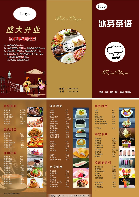甜品-宣传单(三折页)图片