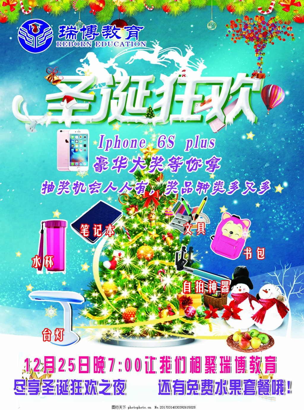 瑞博教育 圣诞节 狂欢 单页