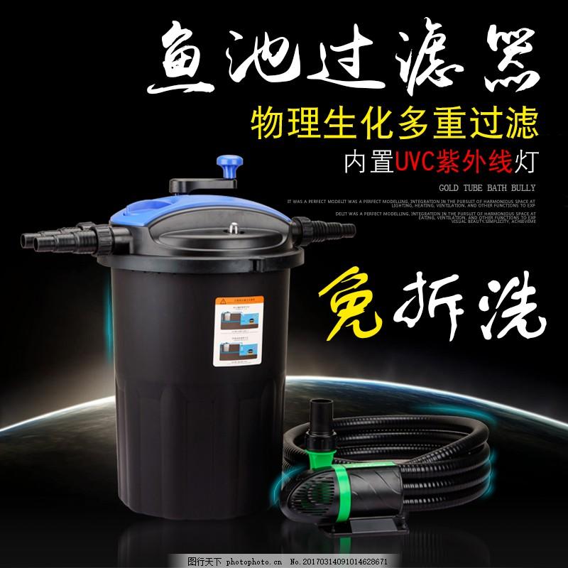 过滤器主图 钻展 水管 水泵 黑色 背景