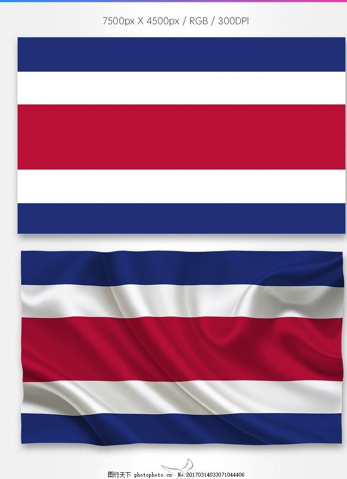 哥斯达黎加国旗分层psd 飘扬国旗 背景 卡通 卡通图片 服装印花