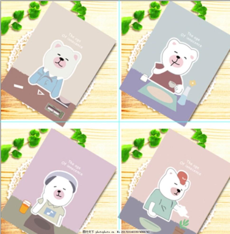 简约本子 本子封面 本子设计 笔记本封面 封面设计 卡通动物封面 设计