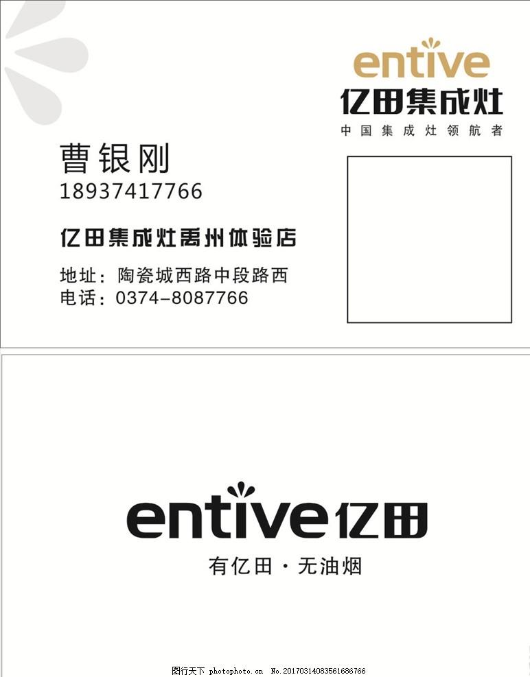 亿田集成灶名片 简洁名片 白色名片背景 个人作品 广告设计 名片卡片