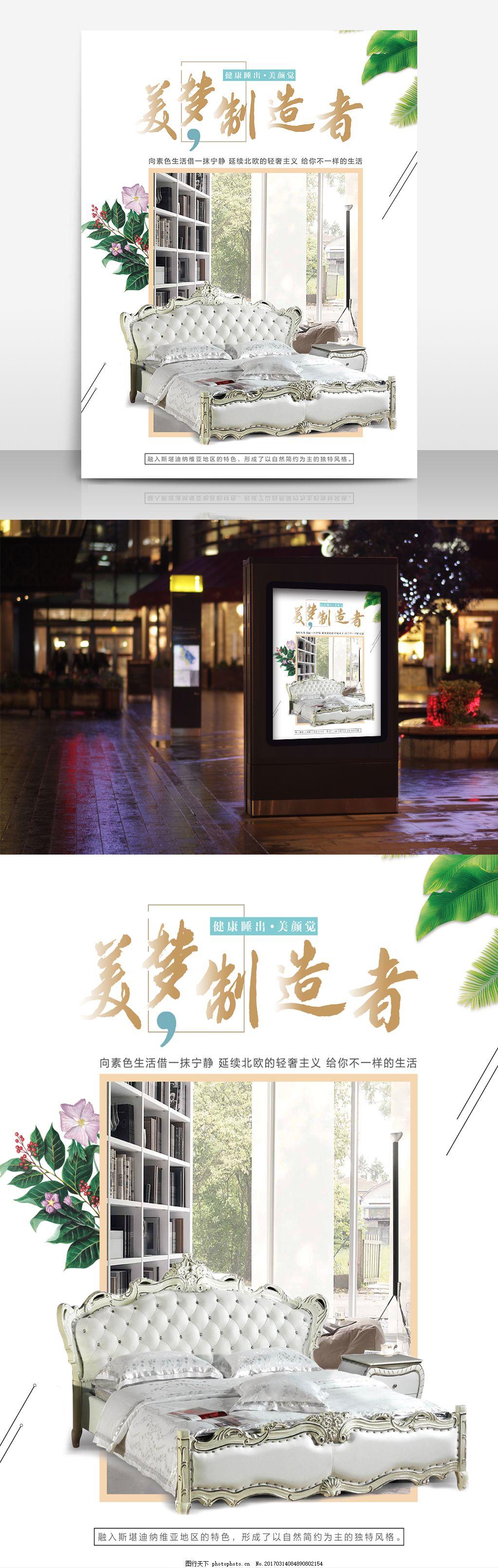 家具海报 创意简单大方 美梦制造者 手绘花朵 芭蕉叶 北欧风格