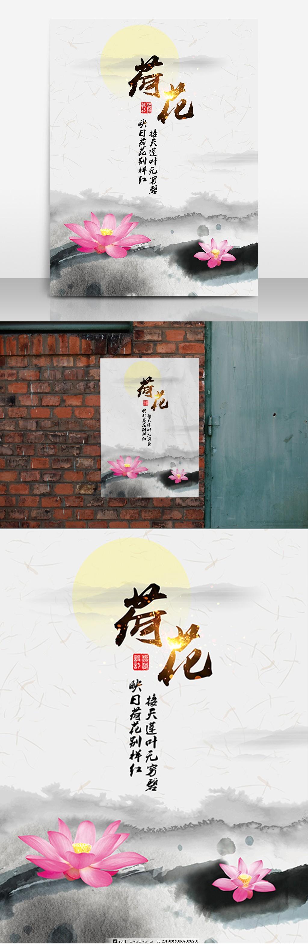 映日荷花水墨文化海报高清psd 太阳 中国风 书法 中华文化 传统