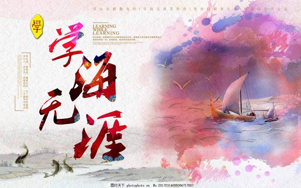 学海无涯读书海报 山 手绘 文化 水墨 彩色背景 帆船 纹理背景