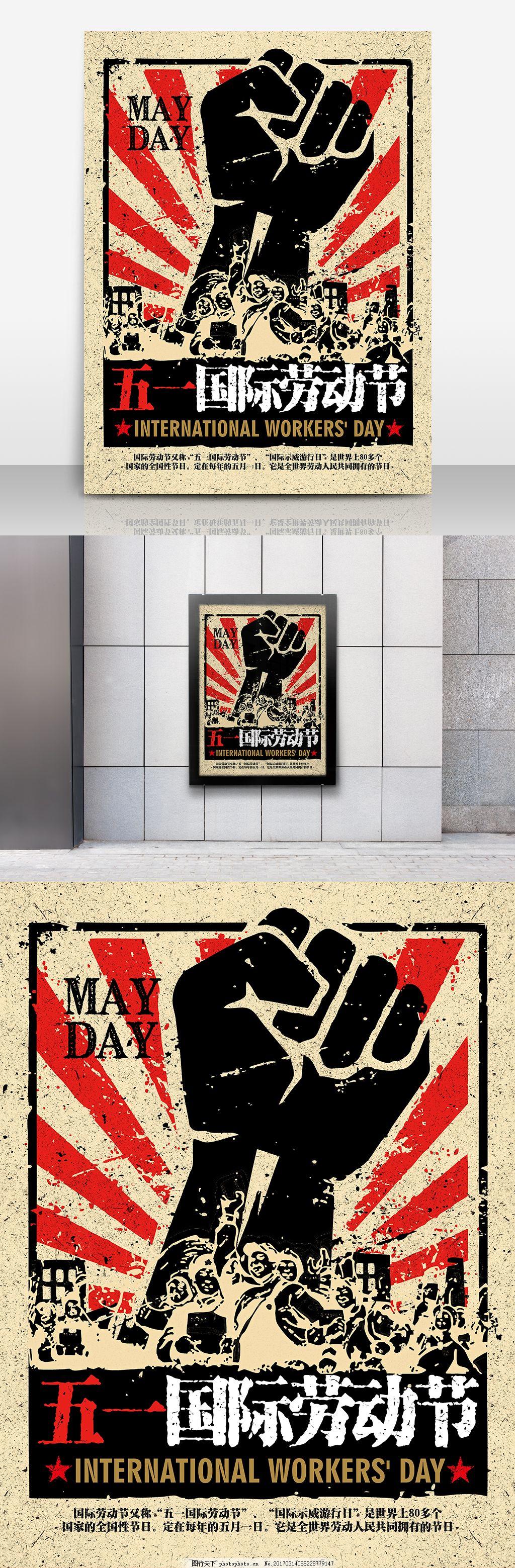 复古风五一国际劳动节海报设计