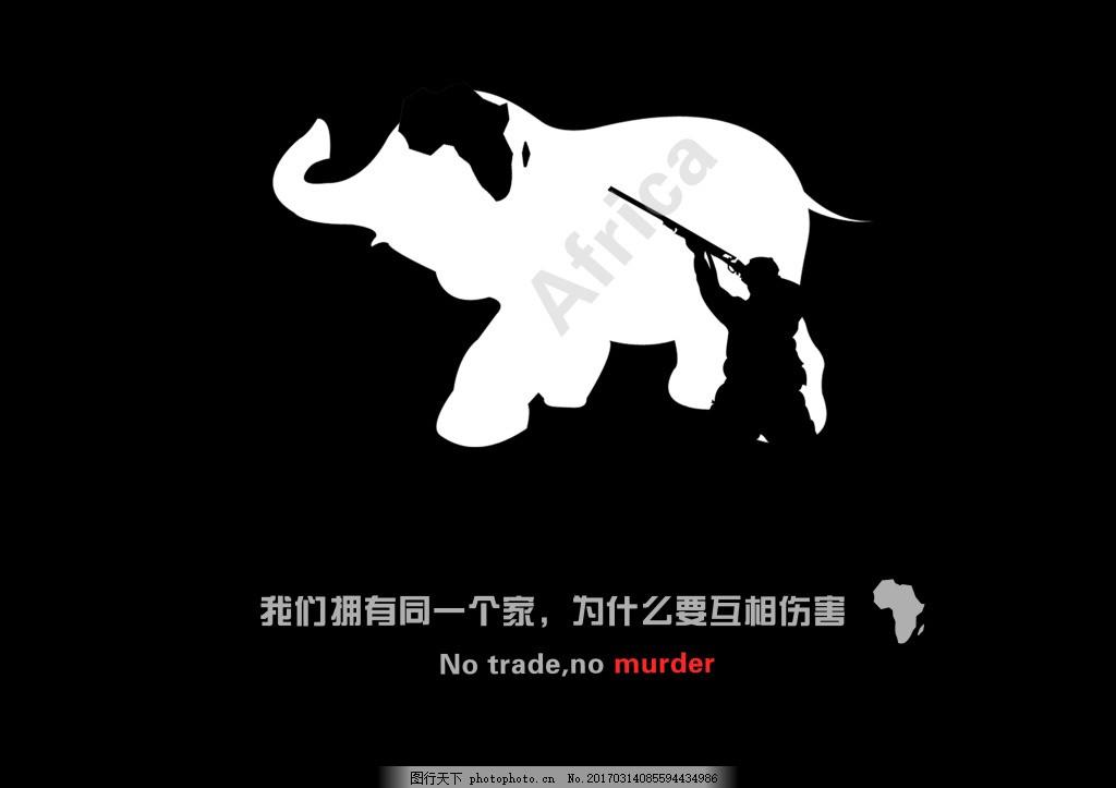 融合公益海报 保护野生动物 非洲 猎杀 违法 大象
