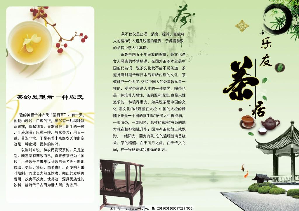 茶叶茶楼茶艺海报宣传单模板