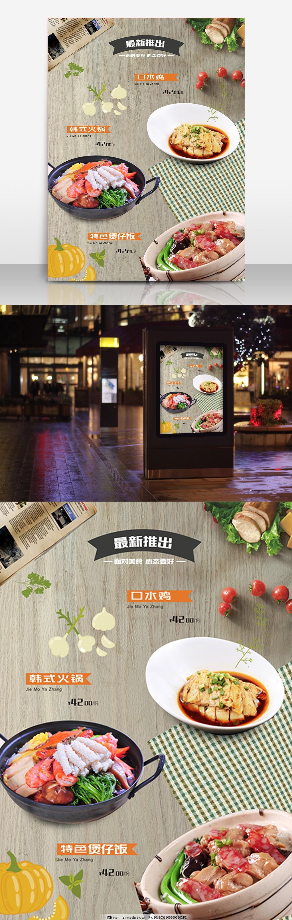 清新美食海报 最新推荐 餐饮美食 简洁自然海报