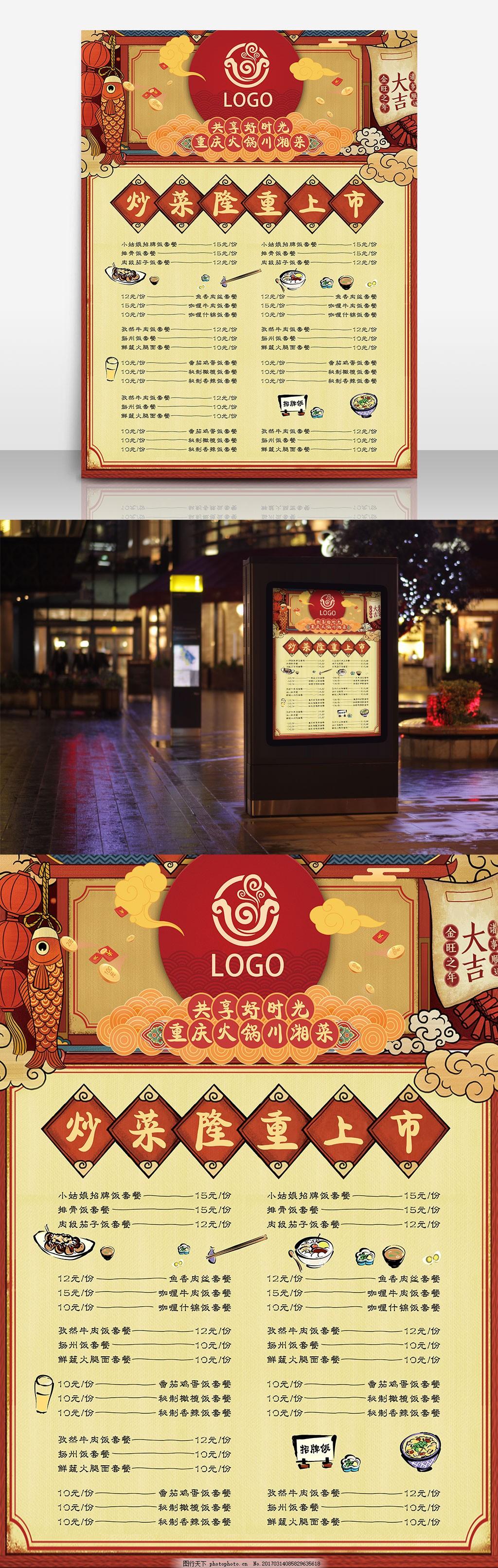 传统 中国风 手绘 美食 菜单 海报