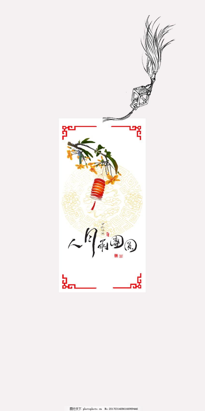书签模板 中秋节 古风
