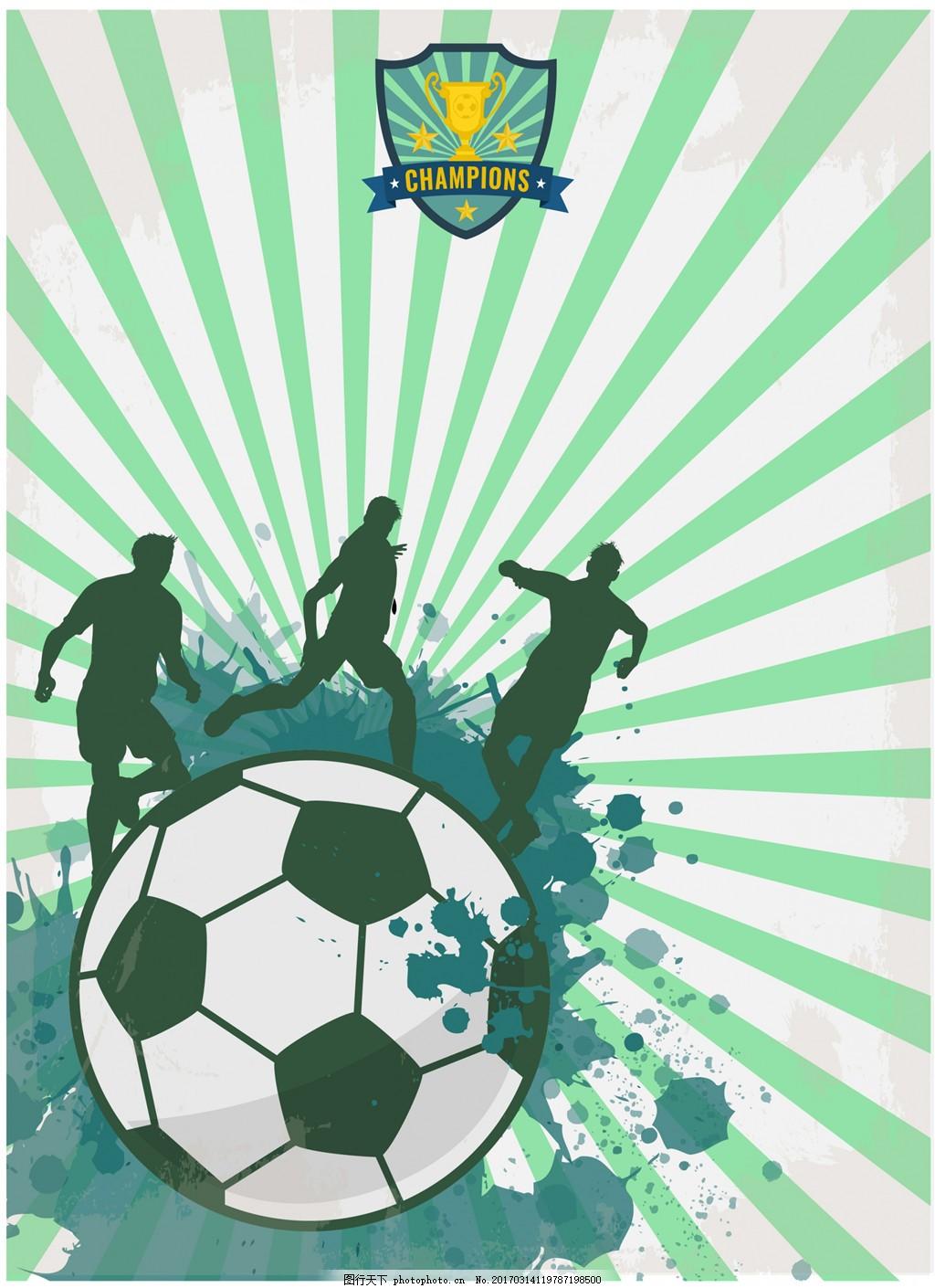 射线足球海报设计图片